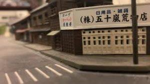N Scale Japanese Model Railway