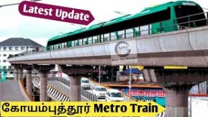 Coimbatore Metro Latest update | Other model trains also proposed | History & Routes proposed | MTC